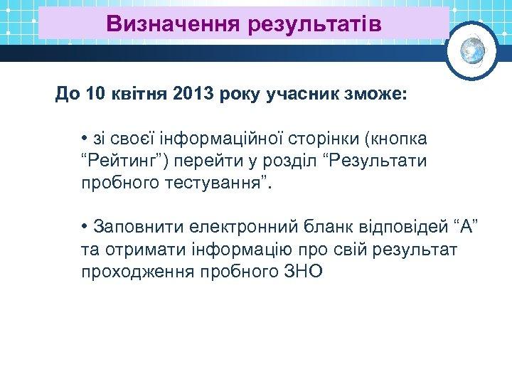 Визначення результатів До 10 квітня 2013 року учасник зможе: • зі своєї інформаційної сторінки