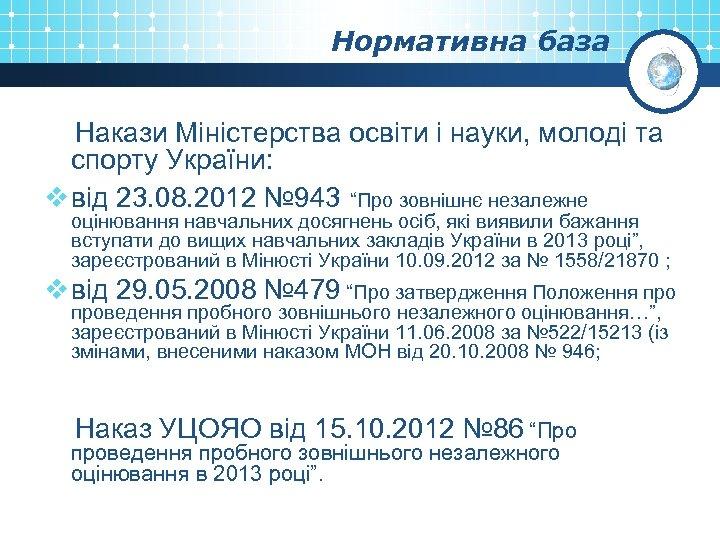 Нормативна база Накази Міністерства освіти і науки, молоді та спорту України: v від 23.