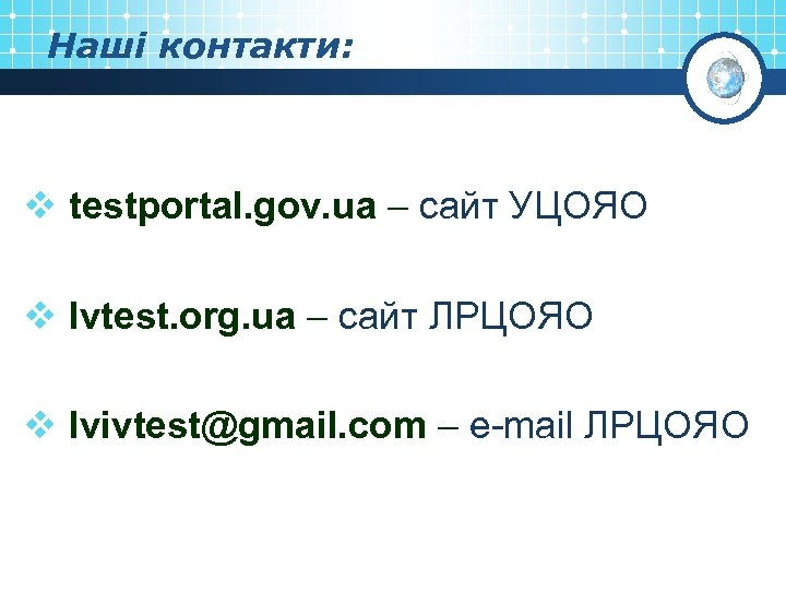 Наші контакти: v testportal. gov. ua – сайт УЦОЯО v lvtest. org. ua –