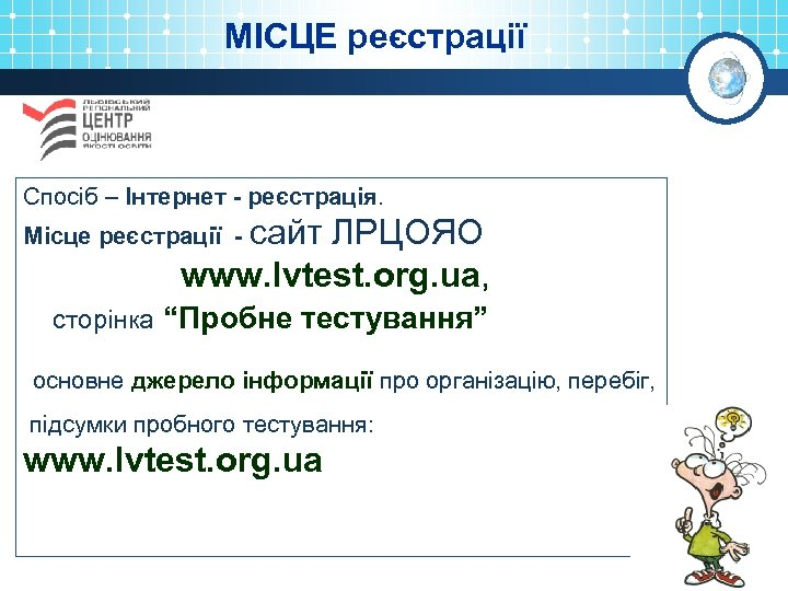 МІСЦЕ реєстрації Спосіб – Інтернет - реєстрація. Місце реєстрації - сайт ЛРЦОЯО www. lvtest.