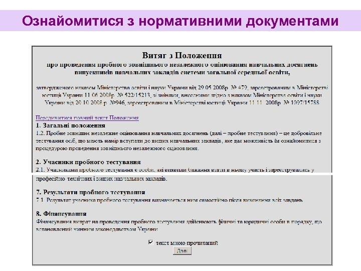 Ознайомитися з нормативними документами