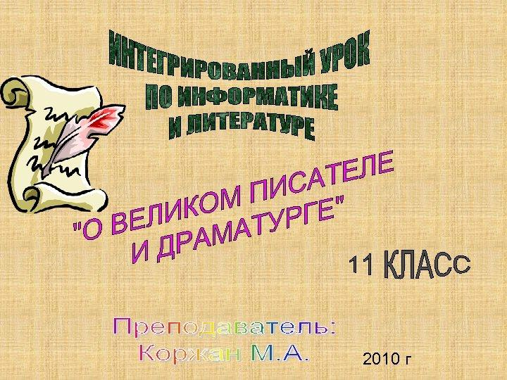 2010 г