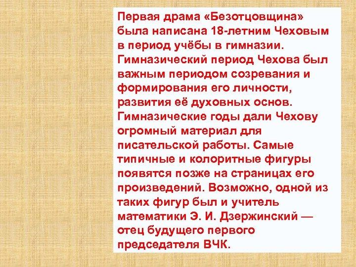 Первая драма «Безотцовщина» была написана 18 -летним Чеховым в период учёбы в гимназии. Гимназический