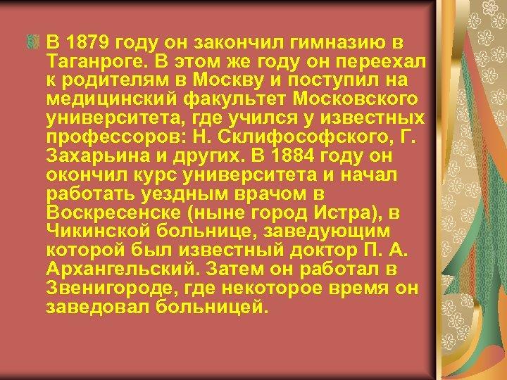 В 1879 году он закончил гимназию в Таганроге. В этом же году он переехал
