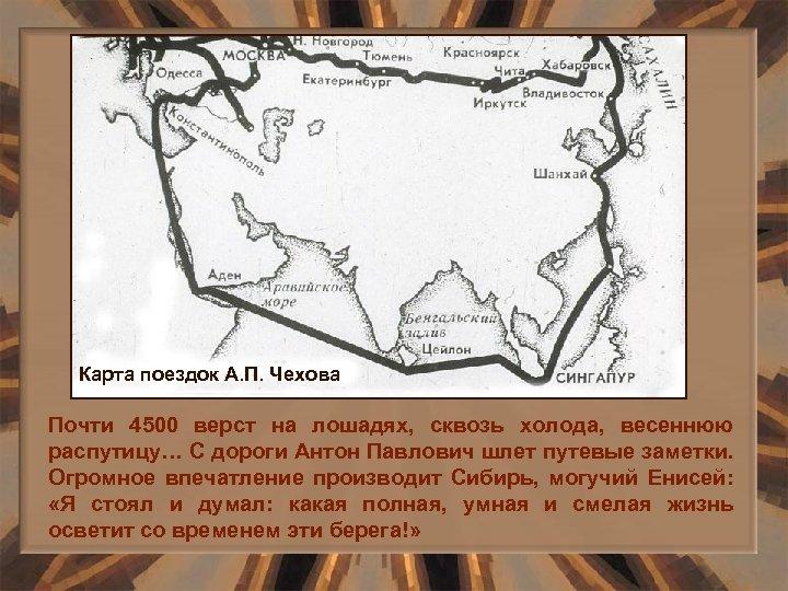 Карта поездок А. П. Чехова Почти 4500 верст на лошадях, сквозь холода, весеннюю распутицу…
