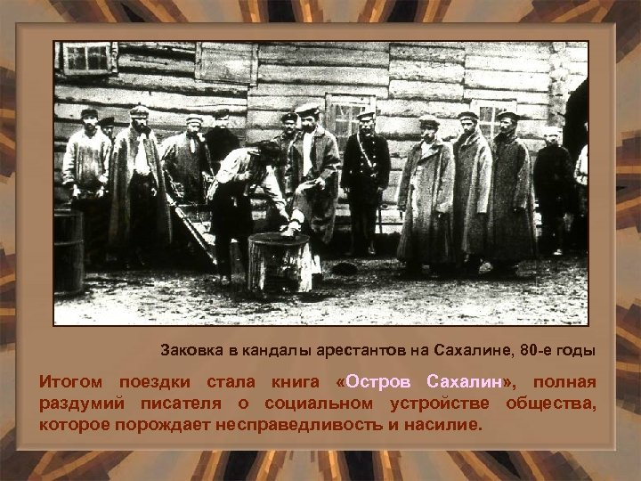 Заковка в кандалы арестантов на Сахалине, 80 -е годы Итогом поездки стала книга «Остров