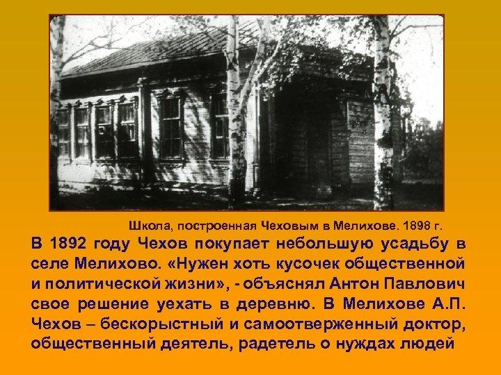 Школа, построенная Чеховым в Мелихове. 1898 г. В 1892 году Чехов покупает небольшую усадьбу