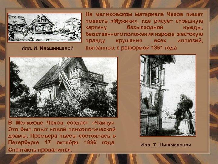 Илл. И. Ивашинцевой На мелиховском материале Чехов пишет повесть «Мужики» , где рисует страшную