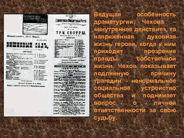 Афиши чеховских пьес в МХТ Ведущая особенность драматургии Чехова – «внутреннее действие» , та