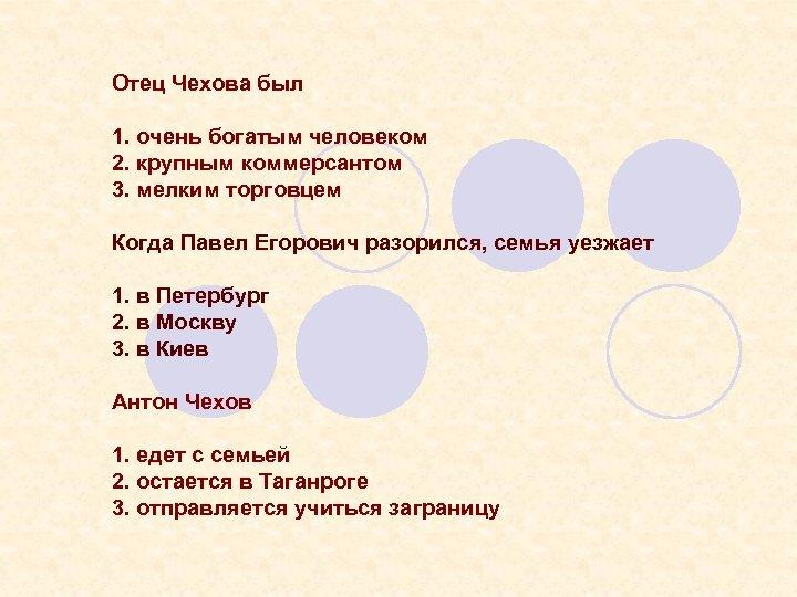 Отец Чехова был 1. очень богатым человеком 2. крупным коммерсантом 3. мелким торговцем Когда
