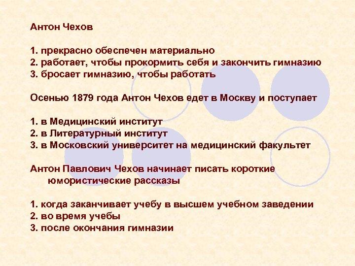 Антон Чехов 1. прекрасно обеспечен материально 2. работает, чтобы прокормить себя и закончить гимназию