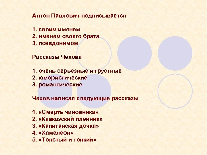 Антон Павлович подписывается 1. своим именем 2. именем своего брата 3. псевдонимом Рассказы Чехова