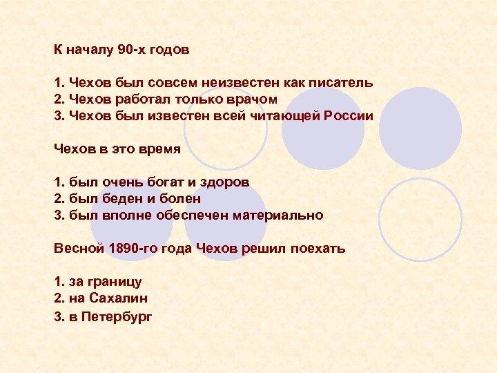 К началу 90 -х годов 1. Чехов был совсем неизвестен как писатель 2. Чехов
