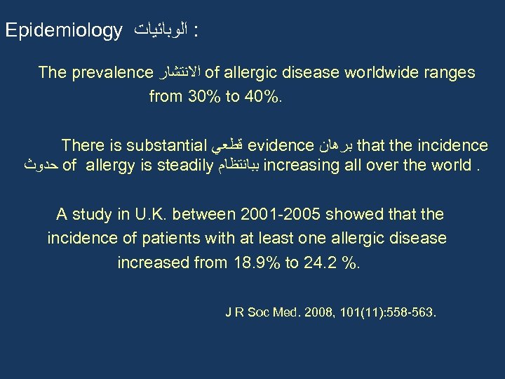 Epidemiology : ﺍﻟﻮﺑﺎﺋﻴﺎﺕ The prevalence ﺍﻻﻧﺘﺸﺎﺭ of allergic disease worldwide ranges from 30% to