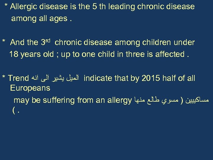 * Allergic disease is the 5 th leading chronic disease among all ages. *
