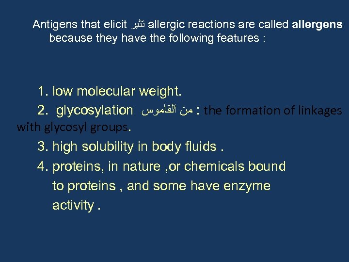Antigens that elicit ﺗﺜﻴﺮ allergic reactions are called allergens because they have the following