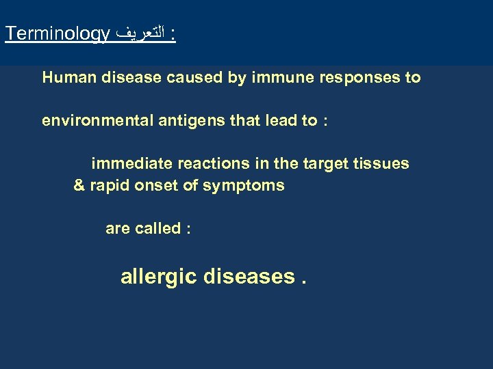 Terminology : ﺍﻟﺘﻌﺮﻳﻒ Human disease caused by immune responses to environmental antigens that lead