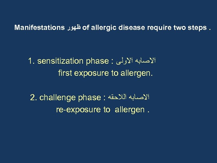 Manifestations ﻇﻬﻮﺭ of allergic disease require two steps. 1. sensitization phase : ﺍﻻﺻﺎﺑﻪ ﺍﻻﻭﻟﻰ