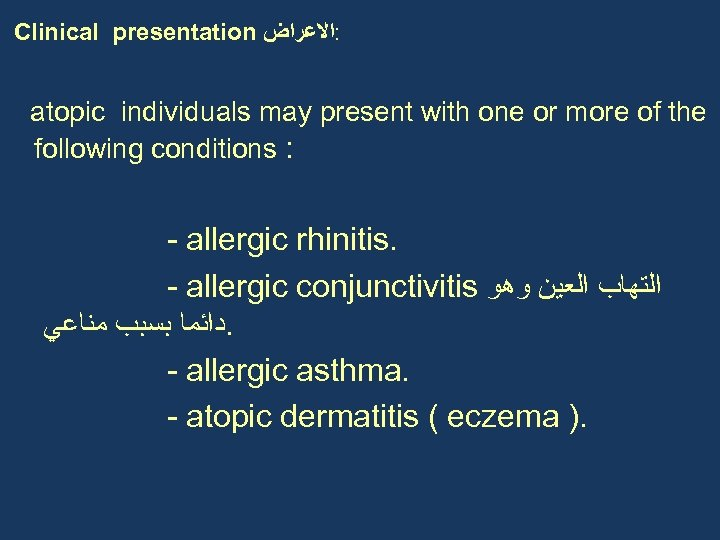 Clinical presentation : ﺍﻻﻋﺮﺍﺽ atopic individuals may present with one or more of the