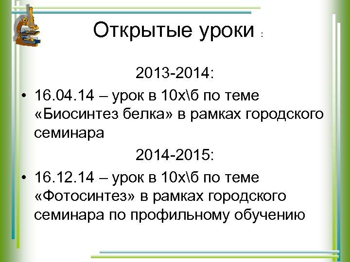 Открытые уроки : 2013 -2014: • 16. 04. 14 – урок в 10