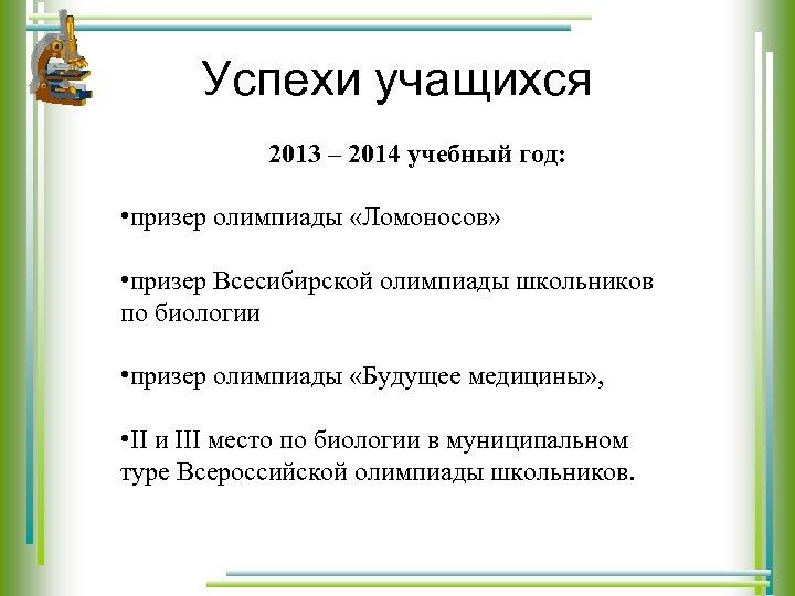 Успехи учащихся 2013 – 2014 учебный год: • призер олимпиады «Ломоносов» • призер Всесибирской