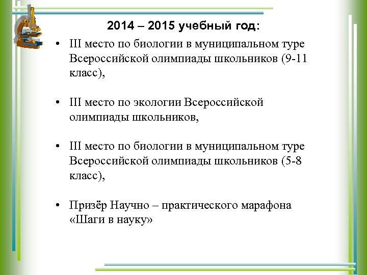 2014 – 2015 учебный год: • III место по биологии в муниципальном туре Всероссийской