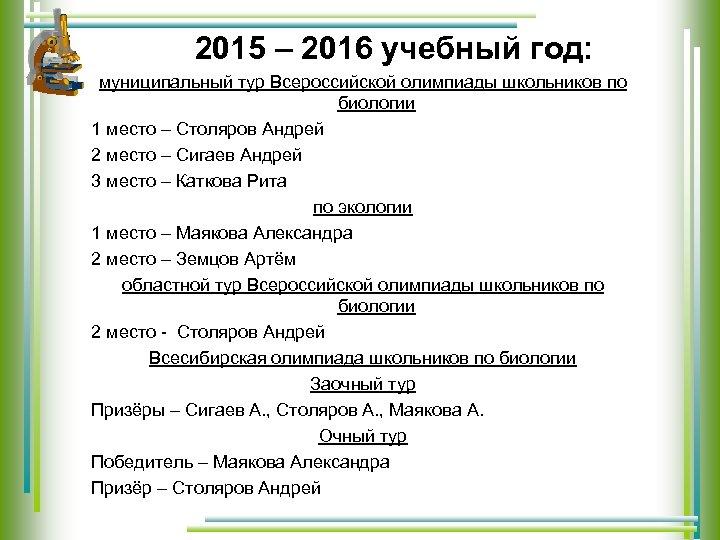 2015 – 2016 учебный год: муниципальный тур Всероссийской олимпиады школьников по биологии 1 место