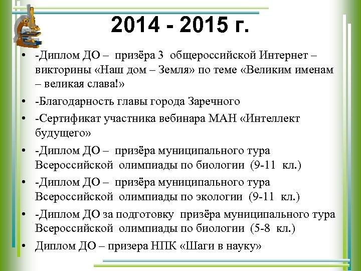 2014 - 2015 г. • -Диплом ДО – призёра 3 общероссийской Интернет – викторины