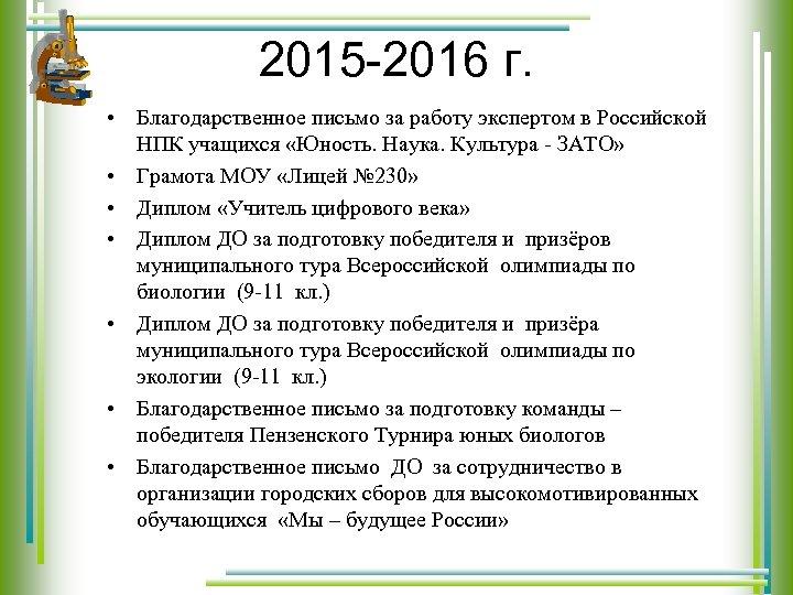 2015 -2016 г. • Благодарственное письмо за работу экспертом в Российской НПК учащихся «Юность.
