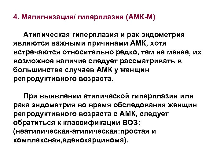 4. Малигнизация/ гиперплазия (АМК-М) Атипическая гиперплазия и рак эндометрия являются важными причинами АМК, хотя