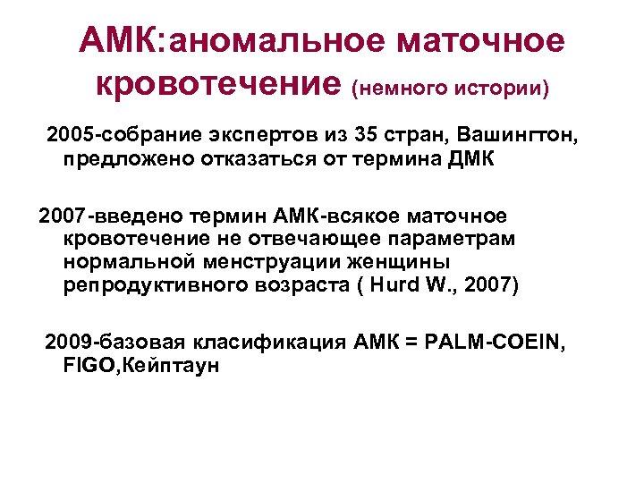 АМК: аномальное маточное кровотечение (немного истории) 2005 -собрание экспертов из 35 стран, Вашингтон, предложено