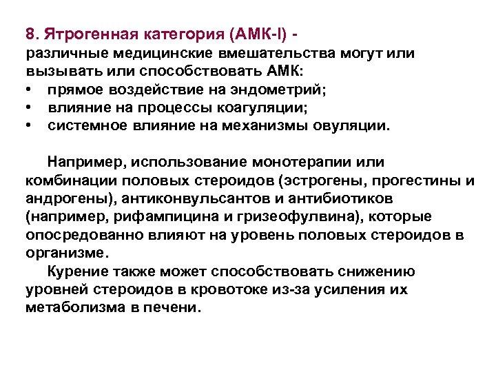 8. Ятрогенная категория (АМК-I) различные медицинские вмешательства могут или вызывать или способствовать АМК: •