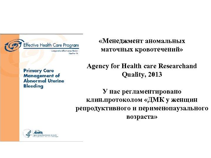 «Менеджмент аномальных маточных кровотечений» Agency for Health care Researchand Quality, 2013 У нас