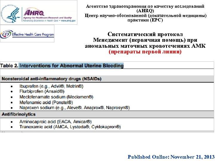 Агентство здравоохранения по качеству исследований (AHRQ) Центр научно-обоснованной (доказательной медицины) практики (EPC) Систематический протокол