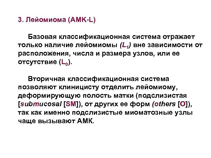 3. Лейомиома (AMK-L) Базовая классификационная система отражает только наличие лейомиомы (L 1) вне зависимости