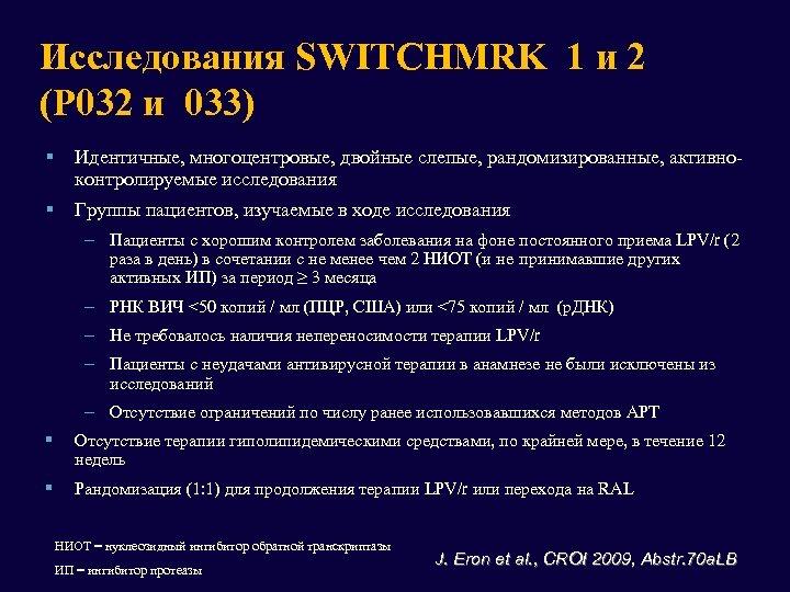 Исследования SWITCHMRK 1 и 2 (P 032 и 033) § Идентичные, многоцентровые, двойные слепые,