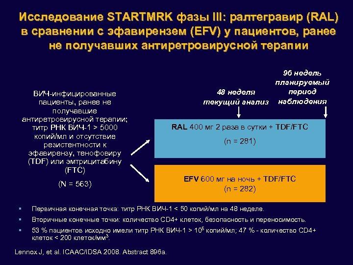 Исследование STARTMRK фазы III: ралтегравир (RAL) в сравнении с эфавирензем (EFV) у пациентов, ранее