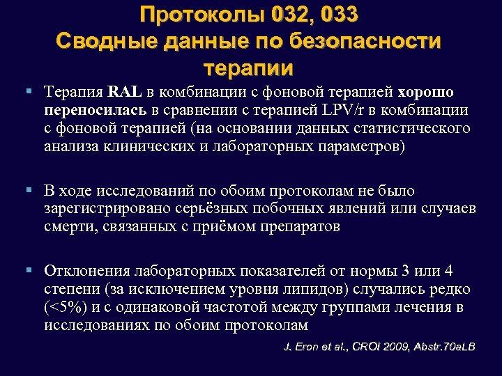 Протоколы 032, 033 Сводные данные по безопасности терапии § Терапия RAL в комбинации с