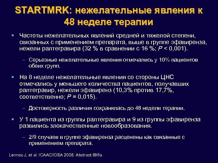 STARTMRK: нежелательные явления к 48 неделе терапии § Частоты нежелательных явлений средней и тяжелой