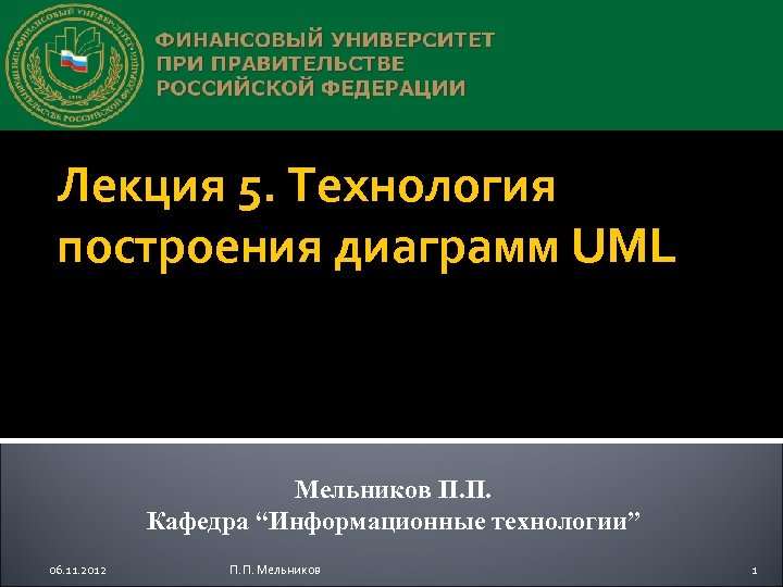 """Лекция 5. Технология построения диаграмм UML Мельников П. П. Кафедра """"Информационные технологии"""" 06. 11."""