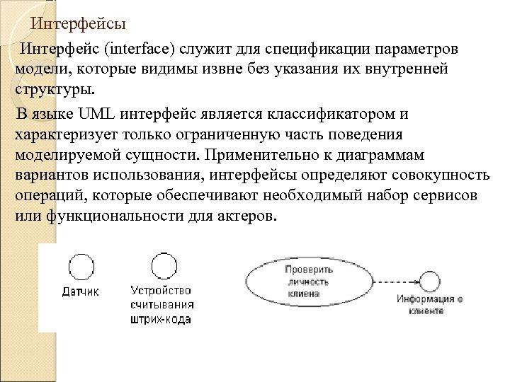 Интерфейсы Интерфейс (interface) служит для спецификации параметров модели, которые видимы извне без указания их