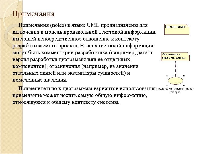 Примечания (notes) в языке UML предназначены для включения в модель произвольной текстовой информации, имеющей