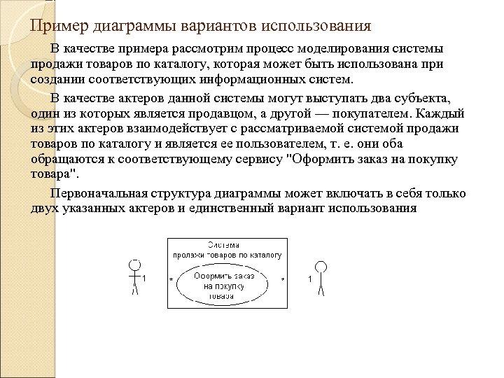 Пример диаграммы вариантов использования В качестве примера рассмотрим процесс моделирования системы продажи товаров по