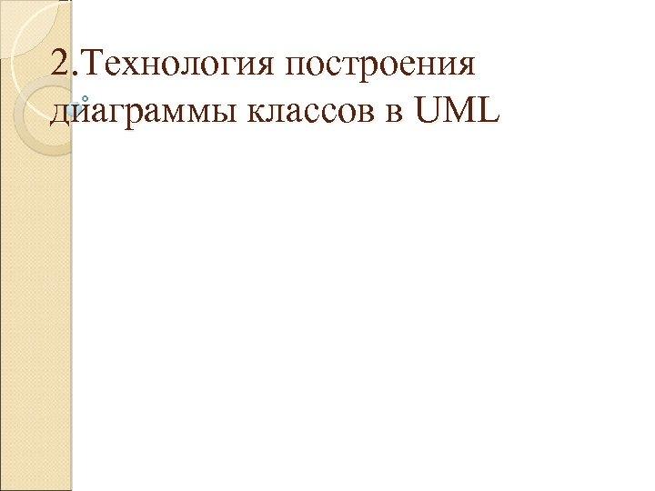 2. Технология построения диаграммы классов в UML