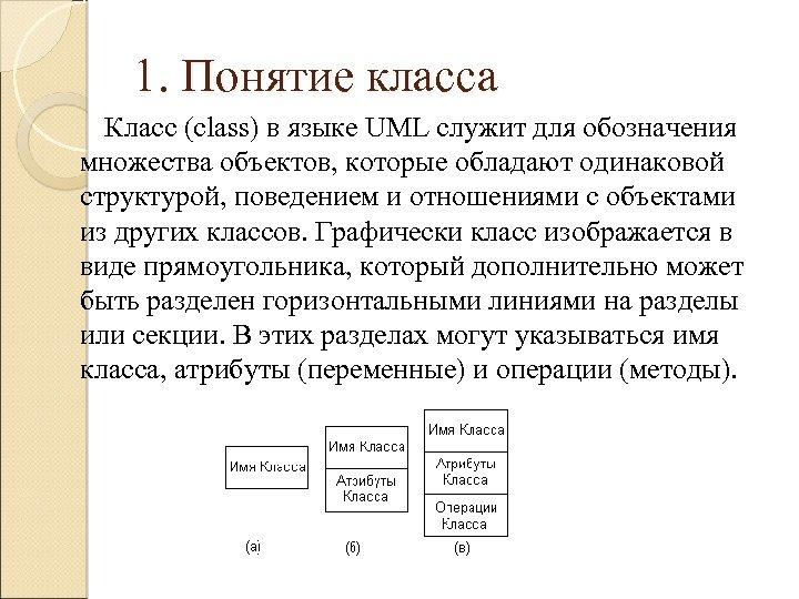 1. Понятие класса Класс (class) в языке UML служит для обозначения множества объектов, которые