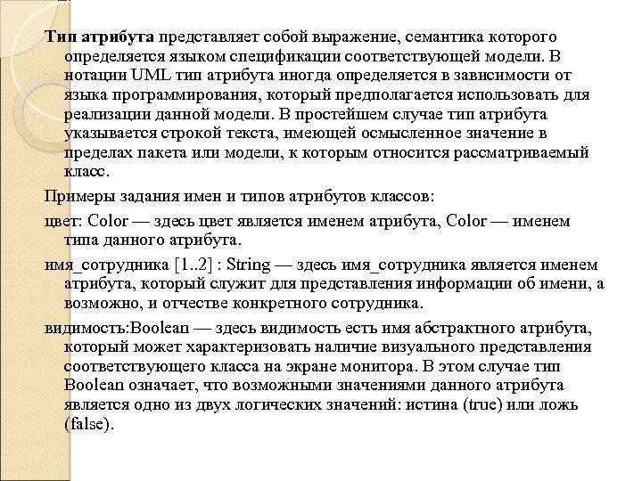 Тип атрибута представляет собой выражение, семантика которого определяется языком спецификации соответствующей модели. В нотации