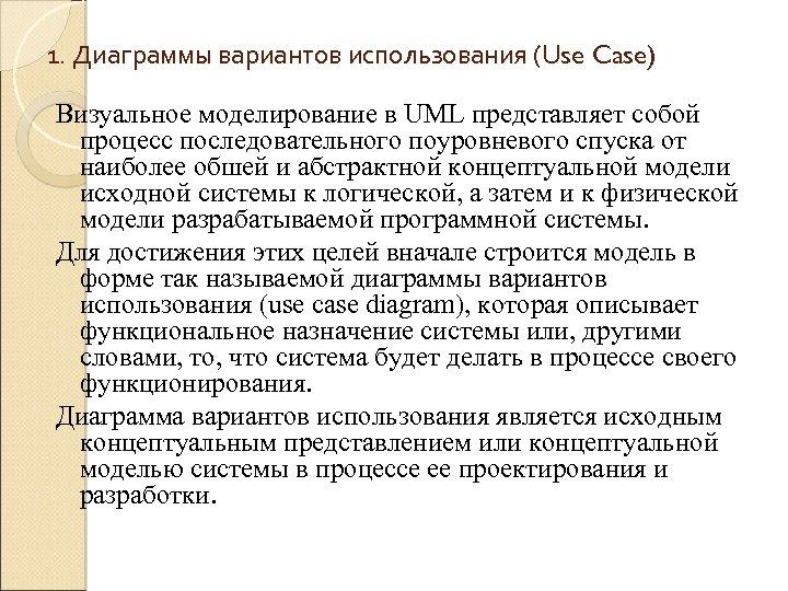 1. Диаграммы вариантов использования (Use Case) Визуальное моделирование в UML представляет собой процесс последовательного