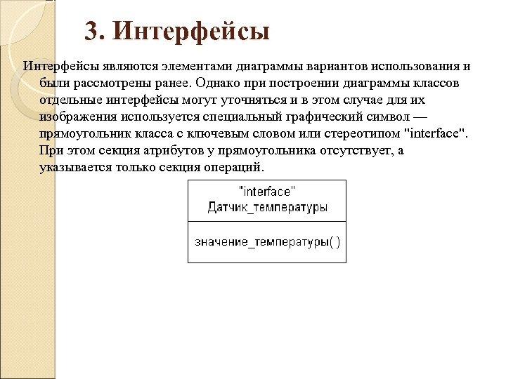 3. Интерфейсы являются элементами диаграммы вариантов использования и были рассмотрены ранее. Однако при построении