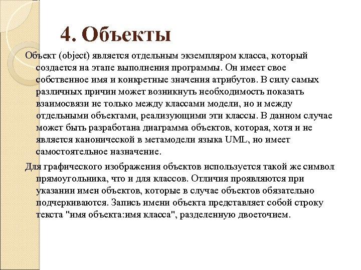 4. Объекты Объект (object) является отдельным экземпляром класса, который создается на этапе выполнения программы.