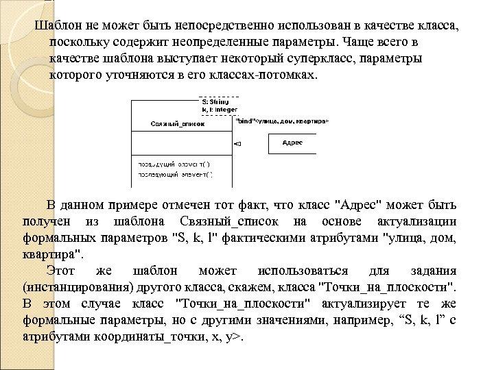 Шаблон не может быть непосредственно использован в качестве класса, поскольку содержит неопределенные параметры. Чаще